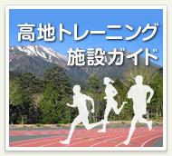 高地トレーニング施設ガイド